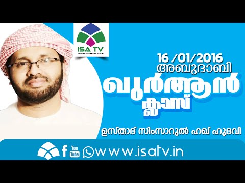 Simsarul Haq Hudavi  2016 Speech -Abu Dhabi Qur'an Class(16/1/2016)