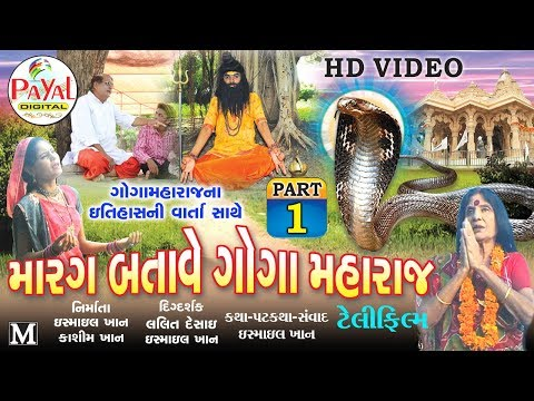 Marag Batave Goga Maharaj Part - 1 TELEFILM