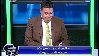 ملعب الشريف | مداخلة احمد حسن مكي وذكرياته مع اسلام جمال والزمالك