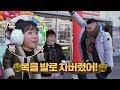 [선공개] 복! 복! 복을 발로 차버렸어~♪ 호동x진영의 흥 폭발♨ 한끼줍쇼 68회