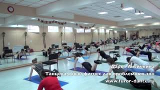 Танцевальный фитнес для проблемных зон - ТРЕНИРОВКА
