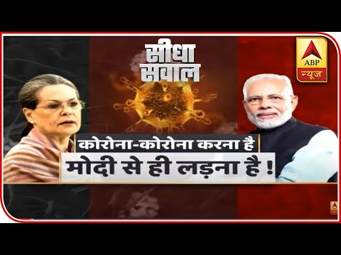 Is Congress Fighting Against Covid Or PM Modi? | Seedha Sawal | ABP News