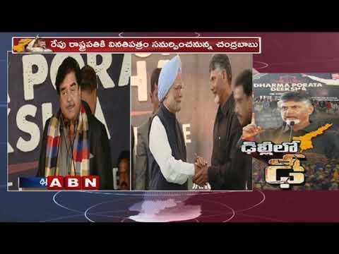 Shatrughan Sinha supports CM Chandrababu Naidu's Dharma Porata Deeksha in Delhi | ABN Telugu