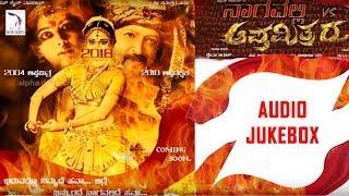 Nagavalli Vs Apthamithraru Audio Jukebox | Vikram Karthick, Vaishnavi Chandran, Aishwarya