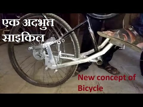 Final Year Mechanical Engineering Project ideas - Mechanical Bicycle
