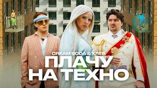 Cream Soda & Хлеб - Плачу на техно (премьера клипа) cмотреть видео онлайн бесплатно в высоком качестве - HDVIDEO
