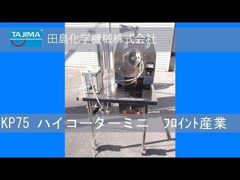 【中古機械】KP75 ハイコーターミニ フロイント産業 中古機械 買取 田島化学機械