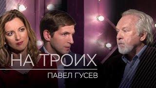 Павел Гусев в программе «На троих» / Тизер