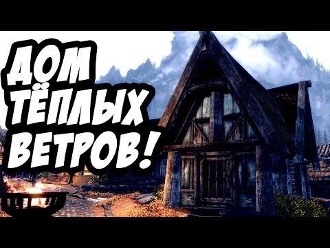 Скайрим 5 на русском - скачать торрент