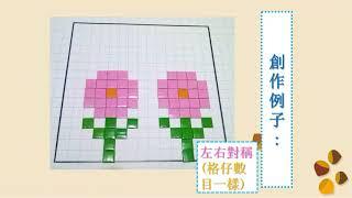 Publication Date: 2020-05-29 | Video Title: P2VA WK16 形形色色方磚畫 2