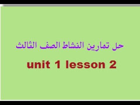 حل تمارين النشاط الصف الثالث Unit 1 Lesson 2 Youtube