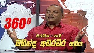 360 with Mahinda Amaraweera ( 01 - 04 - 2019 ) Thumbnail