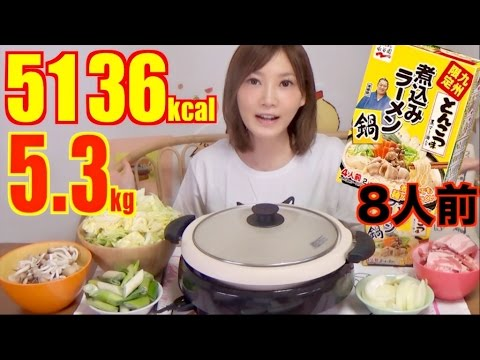 Thumbnail: 【MUKBANG】 Nagatanien Simmered Pork Noodles Stew ! [8 Servings] About 5.3Kg, 5136kcal [CC Available]