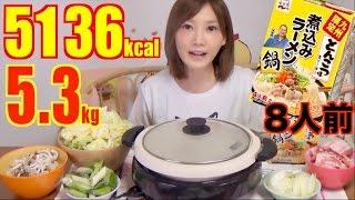 【MUKBANG】 Nagatanien Simmered Pork Noodles Stew ! [8 Servings] About 5.3Kg, 5136kcal [CC Available] thumbnail