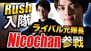【CoD:MW】Rush入隊。ライバル元リーダーが仲間になった。Nicocha…