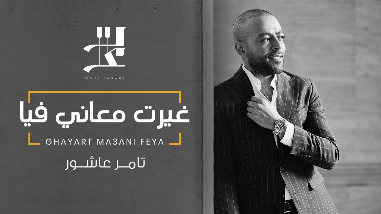 Tamer Ashour ghayart ma3ani feya - Moghram beek تامر عاشور غيرت معاني فيا - مغرم بيك توزيع جديد