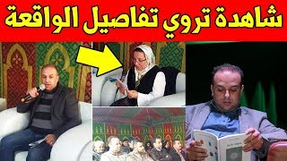 Download Video لا يصدق شاهدة تروي تفاصيل متيرة في قضية الشاعر والروائي المغربي الذي رحل بتماس كهربائي MP3 3GP MP4
