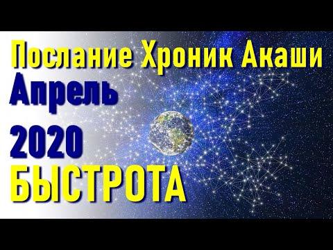 🔹Апрель 2020| Послание Хроник Акаши-ченнелинг