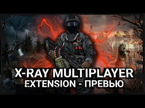 S.T.A.L.K.E.R.: Multiplayer Extension - Улучшенная сетевая игра!