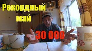 Заработать 30 тысяч // Рекордный май // Жизнь в деревне