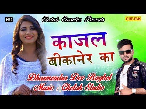 Kajal Bikaner Ka - Sonika Singh  | Dharmender Dev Baghel | Latest Songs Haryanavi 2019 thumbnail
