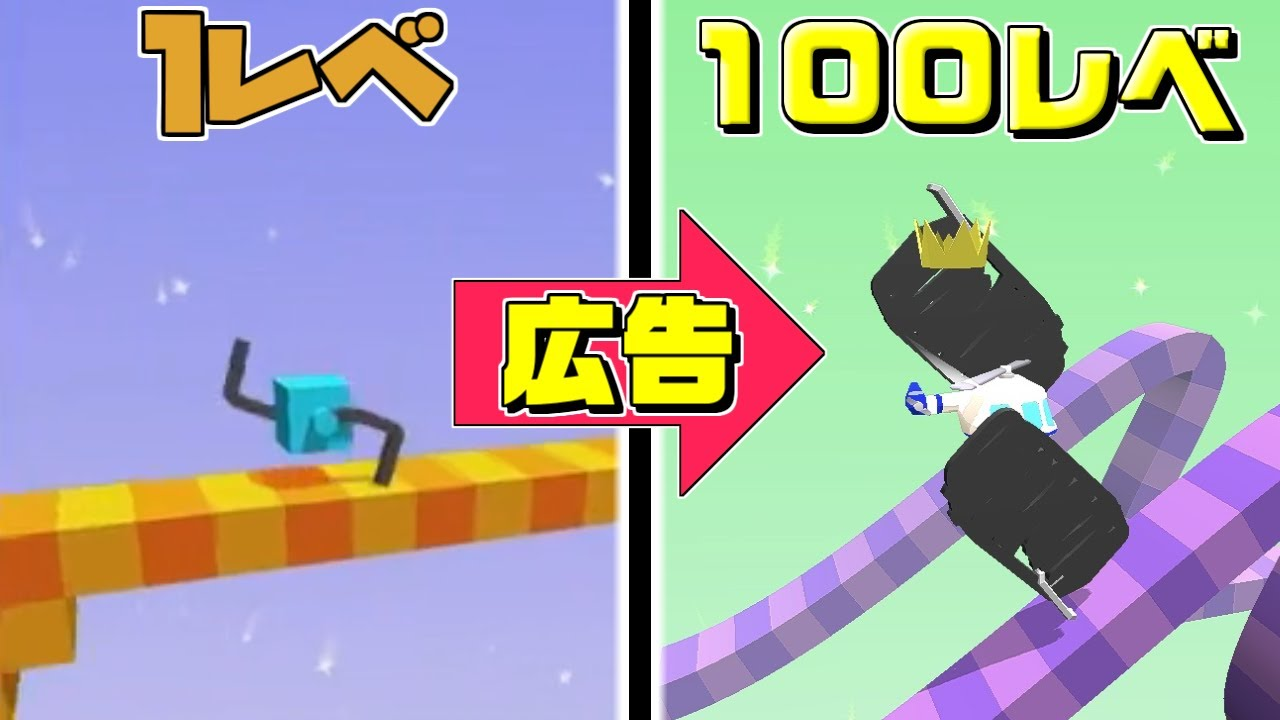 足を描いて障害物レースをするゲームで広告見まくって100レベにしたら最強すぎたw【Draw climber】