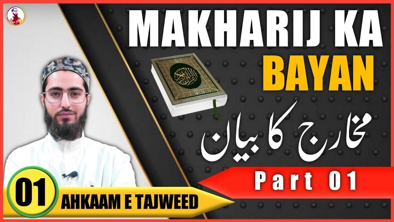 Download Makharij ka Bayan | Part 1 | Ahkaam e Tajweed Class - 01 | Qari Aqib | Urdu/Hindi - مخارج کا بیان