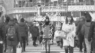 【特別配信】アーバンギャルドpresents 平成死亡遊戯