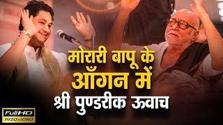 मोरारी बापू के आँगन में श्री पुण्डरीक जी महाराज | Sri Morari bapu | Sri Pundrik Goswami JI
