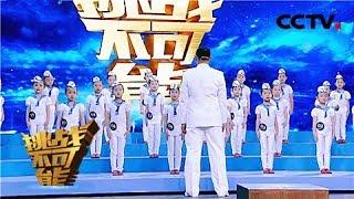 [挑战不可能之加油中国] 潜艇雷达兵火眼金睛 0.04秒从24个孩子中找到目标人   CCTV挑战不可能官方频道