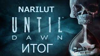 Дожить до рассвета (Until Dawn) - Итог