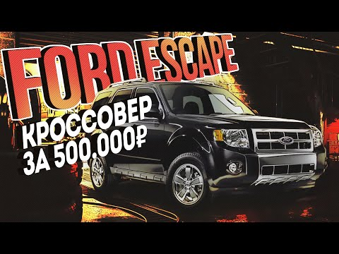 Кроссовер за 500000