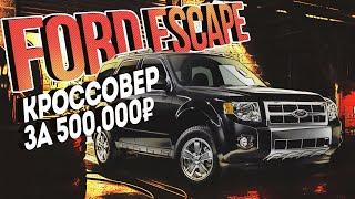 тест-драйв Ford Escape