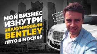 Мой бизнес изнутри. Чем должен заниматься предприниматель? Лето в Москве. Эвакуировали Bentley.