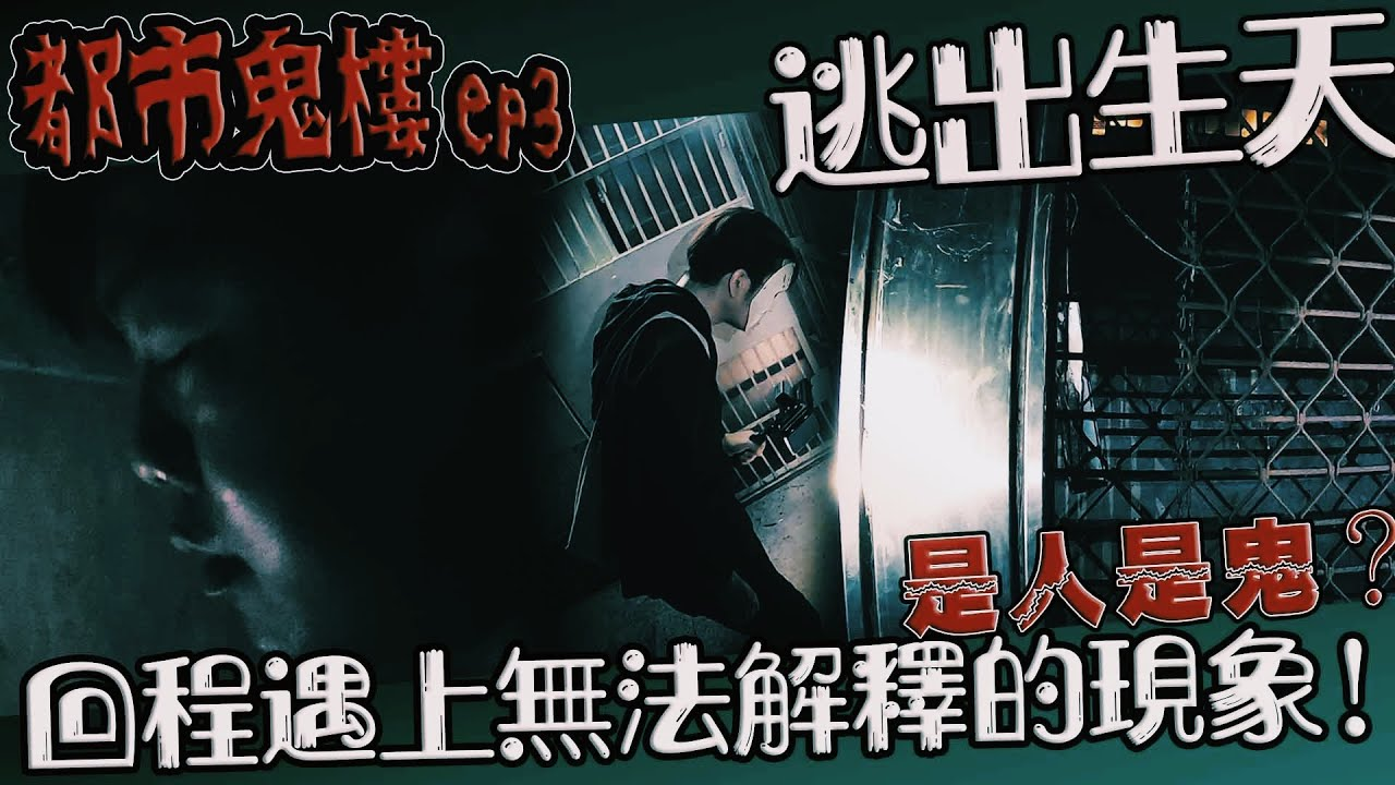 【鬼Man】是人是鬼!?|回程才發現恐怖的怪象!|逃出升天|都市鬼樓ep3《巫師日記》【另類都市傳說】探險、鬼面 ft.夜羽