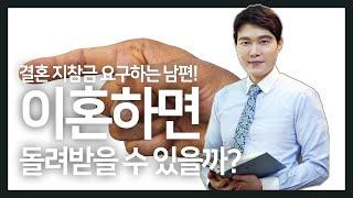 거액 지참금 요구하는 의료인 남편! 서울법원 승소사건!…