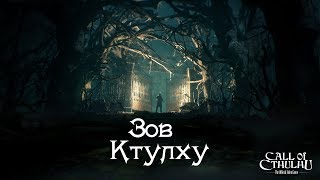 Call Of Cthulhu - E3 Trailer | Зов Ктулху E3 Трейлер (Saint-Sound TV)