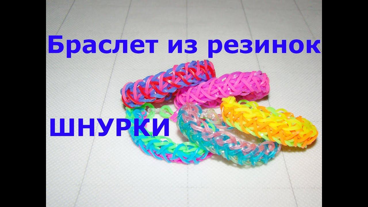 Браслет из резинок шнурка