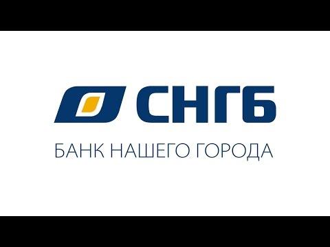 """Программа лояльности ЗАО """"СНГБ"""""""