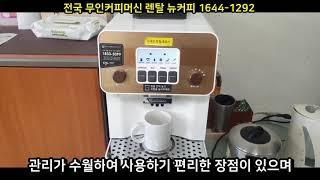 뉴커피 베누스타 DSK-F04-DH 에스프레소 커피머신…