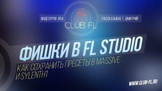 #54 Фишки в FL Studio- Как сохранить пресеты в Massive и Sylenth1