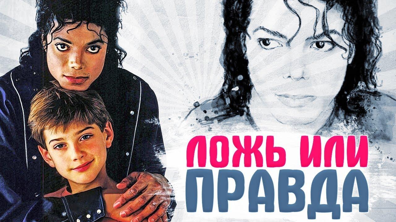 ПОКИДАЯ НЕВЕРЛЕНД: Правда или Ложь о Майкле Джексоне? Реакция на Фильм | Автоматический Заработок на Процессоре