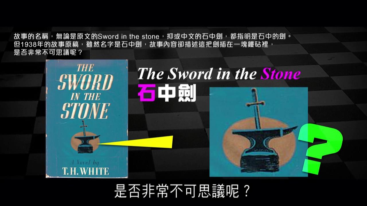 曼德拉效應專輯75B英國童話故事《石中劍》的改變 - YouTube