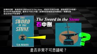 曼德拉效應專輯75B英國童話故事《石中劍》的改變