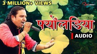 Fyonladiya (Audio) || Kishan Mahipal || Garhwali Song 2016