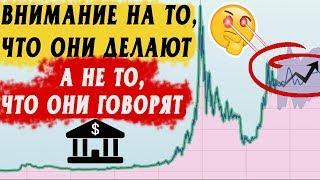 Цена Биткоин скоро ВЗОРВЕТСЯ   Институциональные деньги приходят в криптовалюту