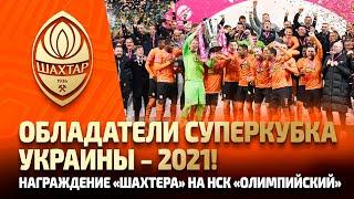 Шахтер  3-0  Динамо Киев видео