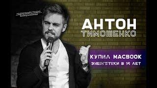 Антон Тимошенко - Купил MacBook, Энергетики в 14 лет.