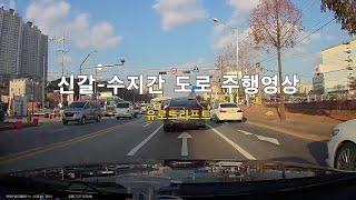 신갈-수지간 도로 주행영상
