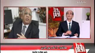 """فيديو.. نادر نور الدين يكشف متى يتم تقنين الأراضي تحت """"وضع اليد"""""""